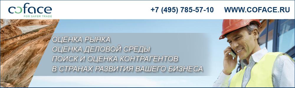 Кофас Рус Сервисез Компани, ООО