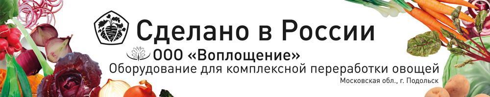 Воплощение, ООО