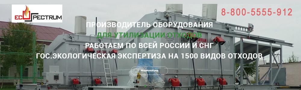 Эко-Спектрум, ООО