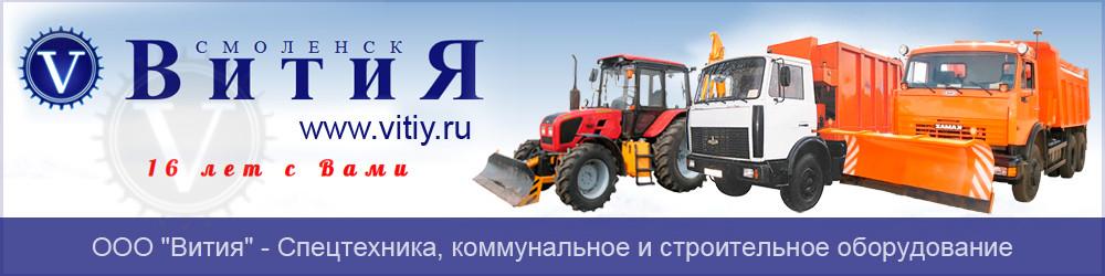 Вития, ООО