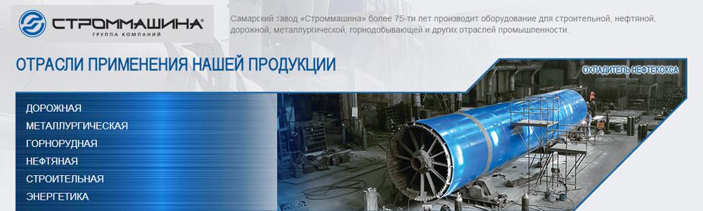 Самарский завод «Строммашина»