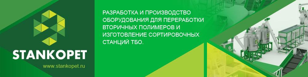 СтанкоПЭТ, ООО
