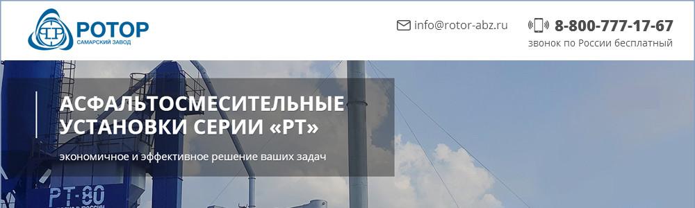 САМАРСКИЙ ЗАВОД РОТОР, ООО