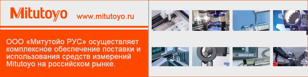 Митутойо РУС, ООО