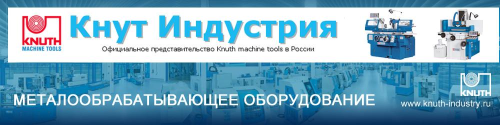 Кнут Индустрия, ООО