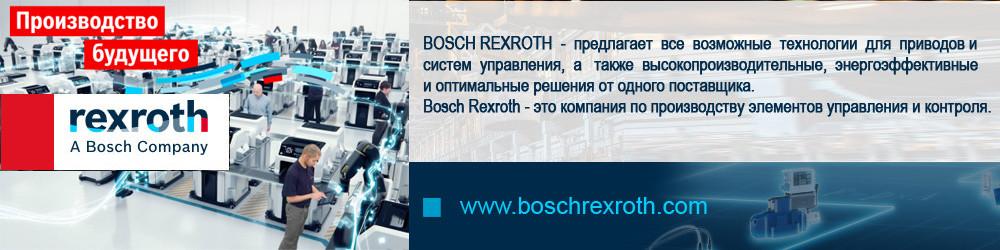 Бош Рексрот,ООО