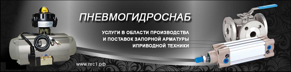 Пневмогидроснаб, ООО