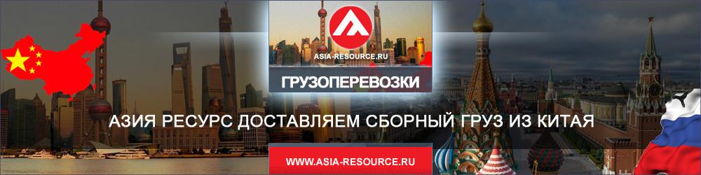 Азия Ресурс