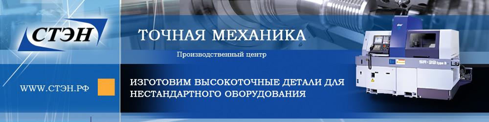 СТЭН, ООО
