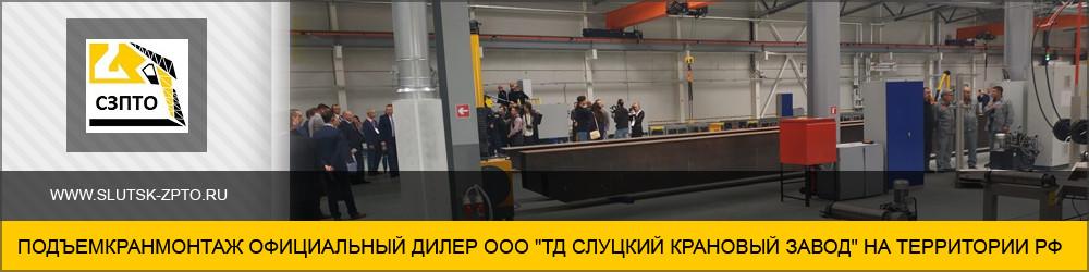 ПодъемКранМонтаж, ООО