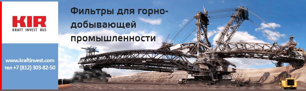 Крафт Инвест Рус, ООО