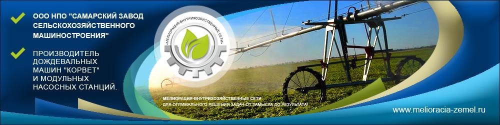 Самарский завод сельскохозяйственного машиностроения