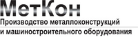 МетКон, ООО