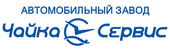 Чайка-Сервис, автомобильный завод
