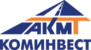 Коминвест - АКМТ, АО