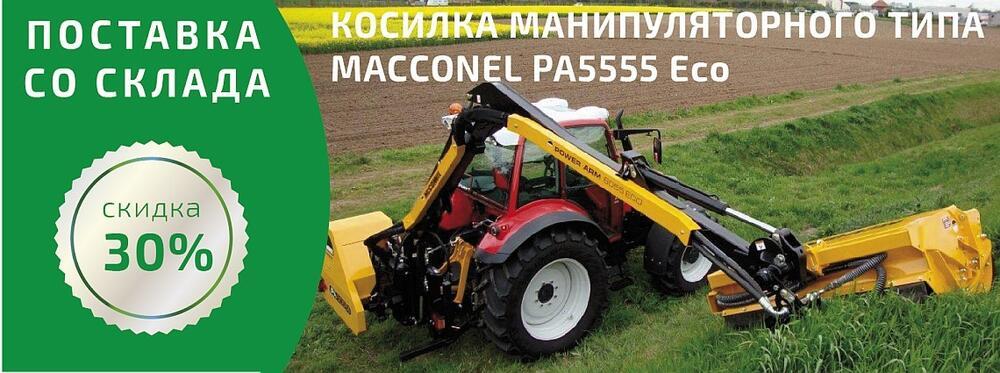 Косилка манипуляторного типа McConnel PA5555 Eco