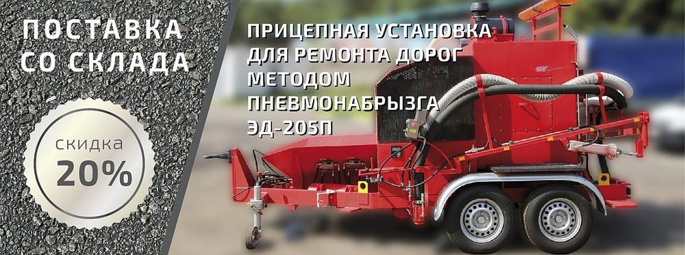 Прицепная установка для ремонта дорог методом пневмонабрызга ЭД-205П