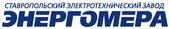 """Ставропольский электротехнический завод """"Энергомера"""", АО"""