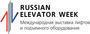 Выставка Russian Elevator Week