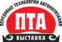 Передовые Технологии Автоматизации. ПТА-Сибирь 2019