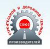 Союз производителей строительно-дорожной техники