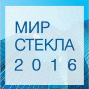 18-й международнаявыставка стеклопродукции, технологий и оборудования для изготовления и обработки стекла «Мир стекла-2016»
