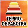 """Международная специализированная выставка оборудования и технологий термообработки материалов """"Термообработка - 2016"""""""
