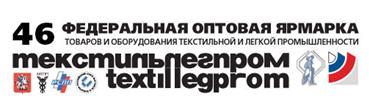Федеральная оптовая ярмарка  «ТЕКСТИЛЬЛЕГПРОМ - 2016»