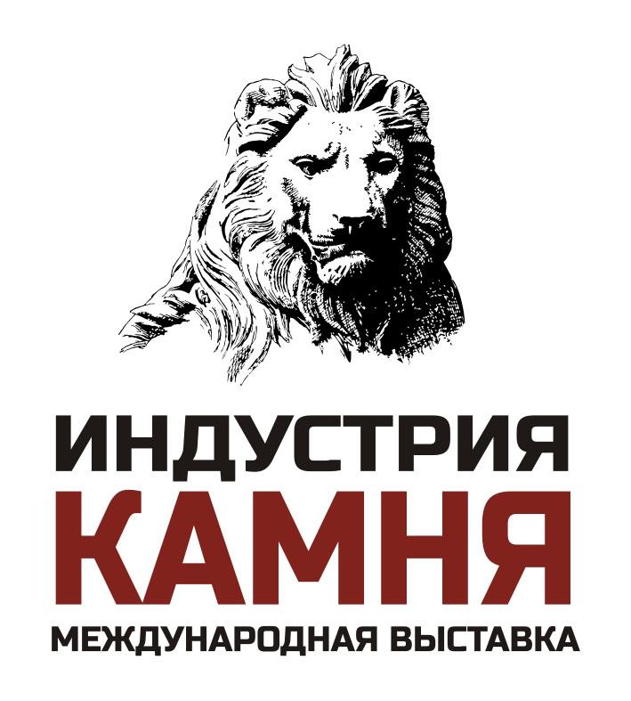 XVII Международная выставка «Индустрия камня»