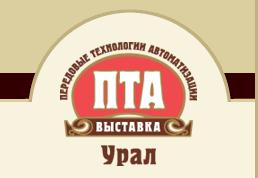 XII Международная специализированная выставка «Передовые Технологии Автоматизации. ПТА-Урал 2016»