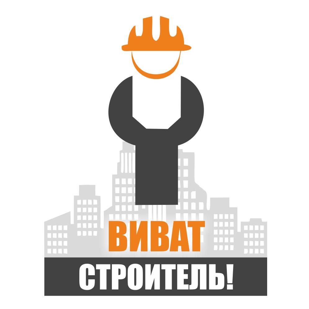"""Выставка """"Виват, строитель!"""""""