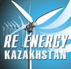 6-я Казахстанская Международная выставка «ВИЭ, Энергосбережение, Энергоэффективность и Ресурсосбережение»