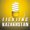 6-я Казахстанская Международная выставка «Освещение, Светотехника и Светодиодные технологии»