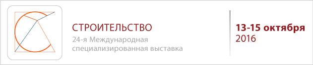 """Выставка """"Строительство"""" Владивосток"""