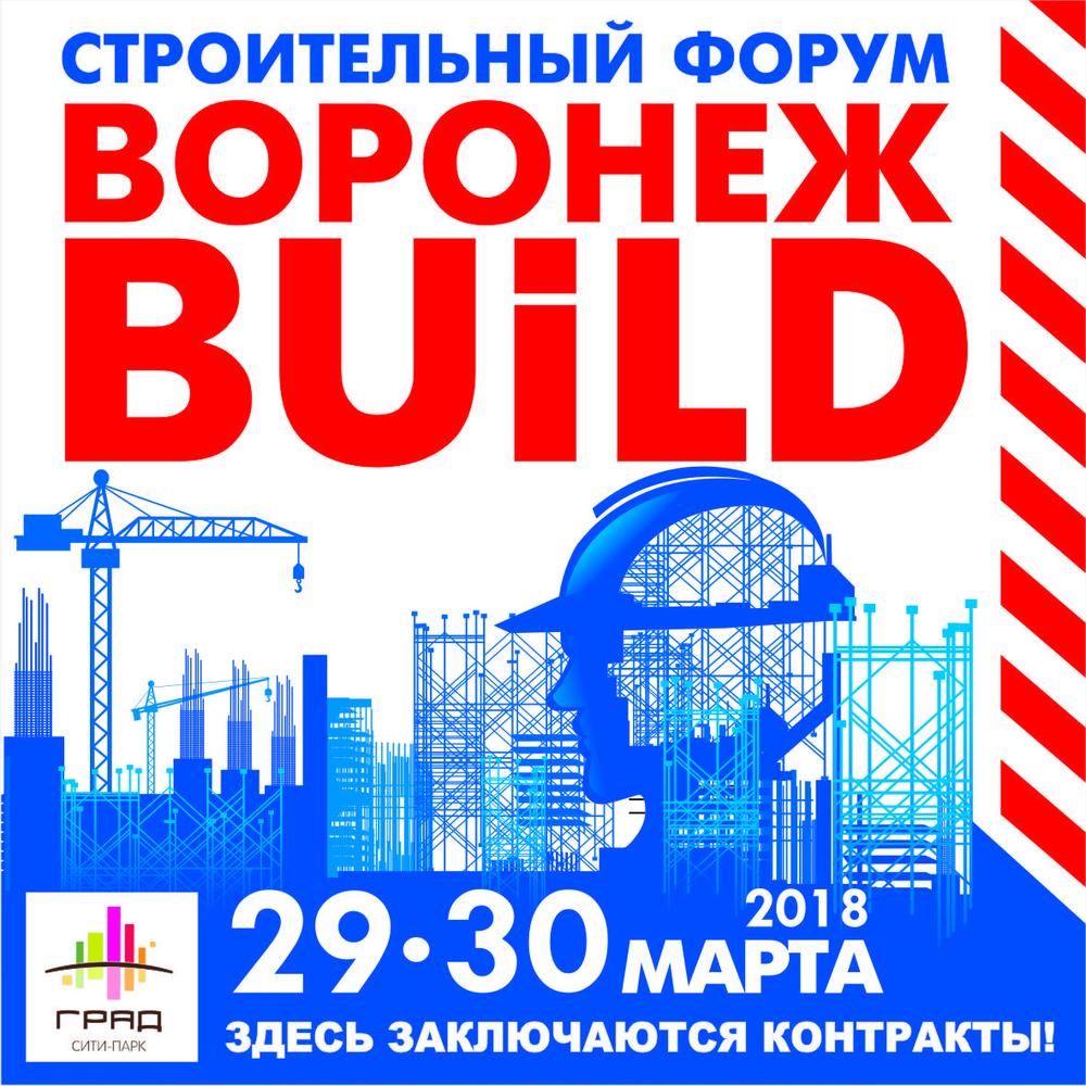 Выставка Воронеж BUILD 2018