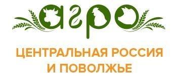 """Форум и выставка """"Агро Центральная Россия и Поволжье"""""""