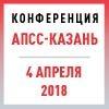 Специализированная конференция «АПСС-Казань 2018»