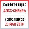 VIII Специализированная конференция «АПСС-Сибирь 2018»