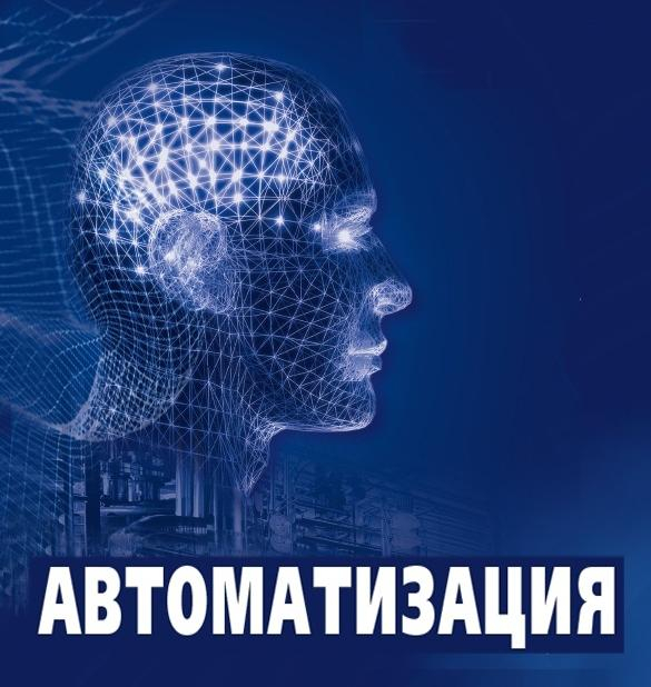 Автоматизация - 2018