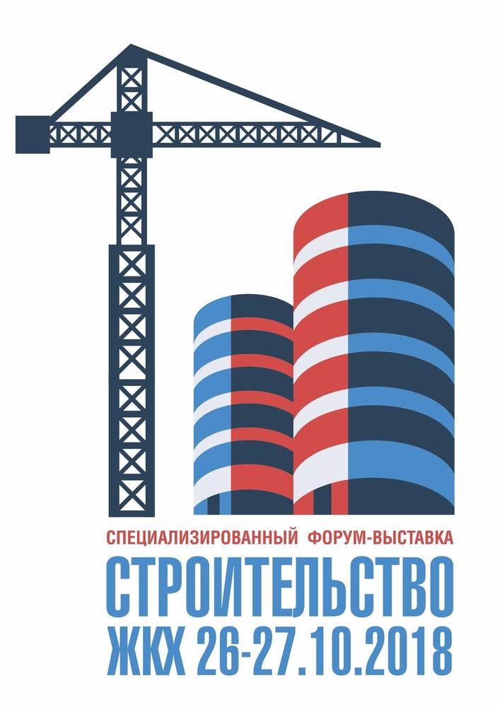 """Межрегиональный  форум-выставка """"Строительство"""""""