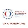 Российский промышленник-2018