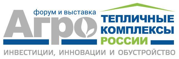 Тепличные комплексы России 2018