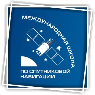 VIII Международная школа по спутниковой навигации