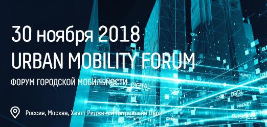 Urban Mobility Forum