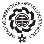 Металлообработка 2021