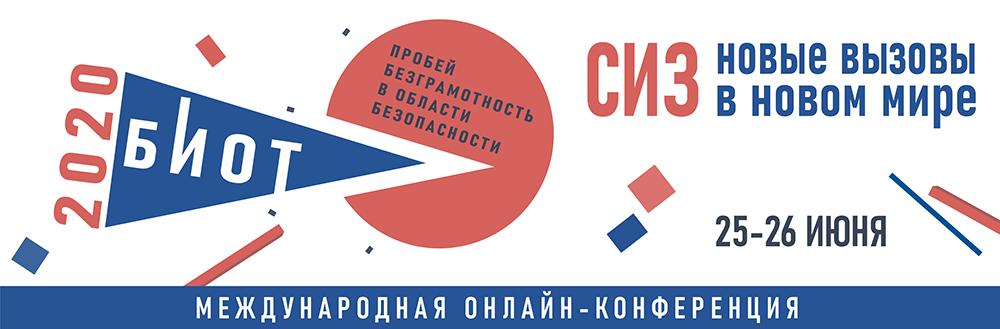 Бесплатная международная онлайн-конференция