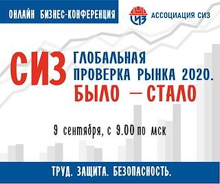 Международная онлайн бизнес-конференция «СИЗ - Глобальная проверка рынка 2020. Было – стало»