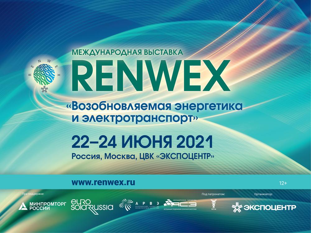 "Renwex - ""Возобновляемая энергетика и электротранспорт"""