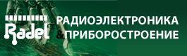 XXI Международная выставка «Радиоэлектроника и приборостроение»