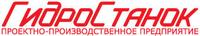 ППП «ГидроСтанок», ООО